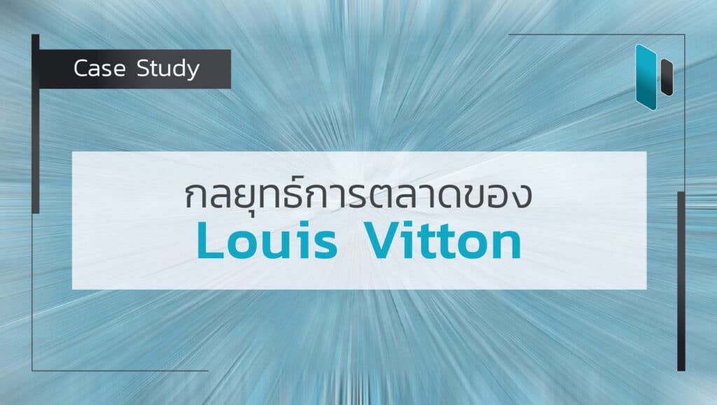 Case Study - Louis Vitton Marketing Strategy
