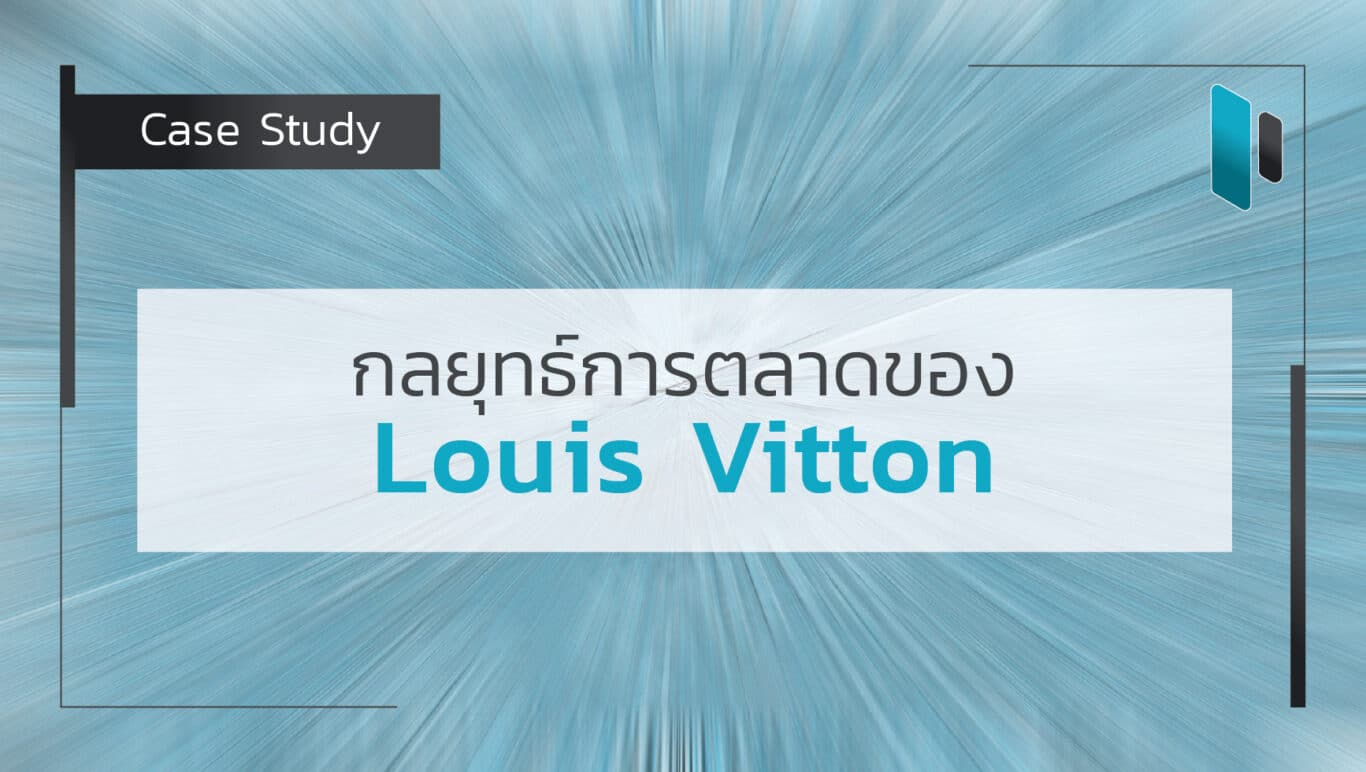 Case Study - Louis Vitton Marketing Strategy