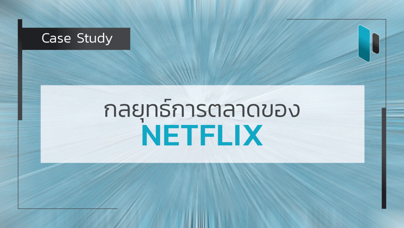 Case Study - Netflix Marketing Strategy