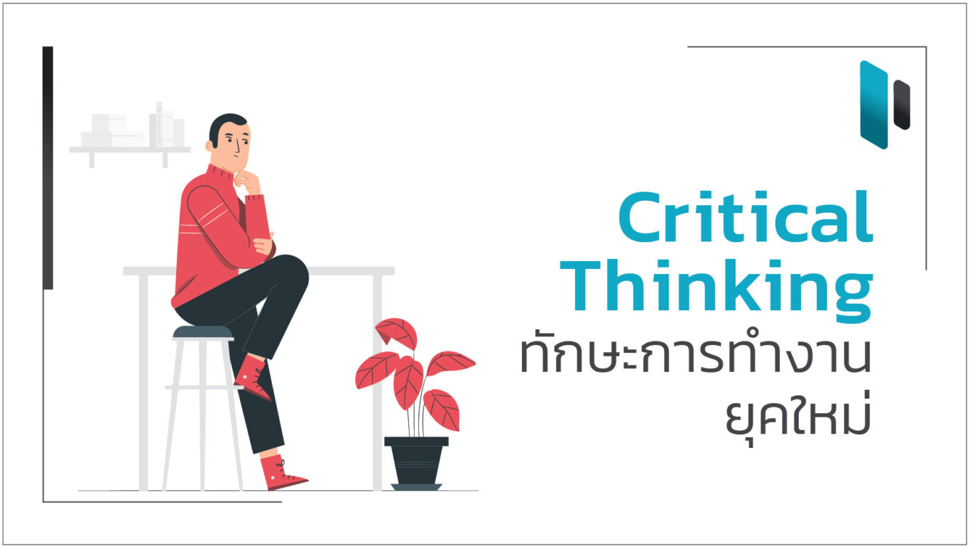 Critical Thinking ทักษะการทำงานยุคใหม่