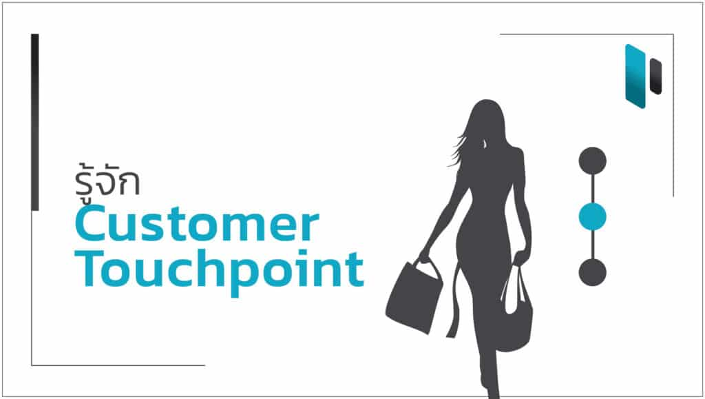 Customer Touchpoint มีอะไรบ้าง (Get to know Customer Touchpoint)
