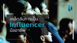 เคล็ดลับสู่การเป็น Influencer มืออาชีพ (How to be Professional Influencer)