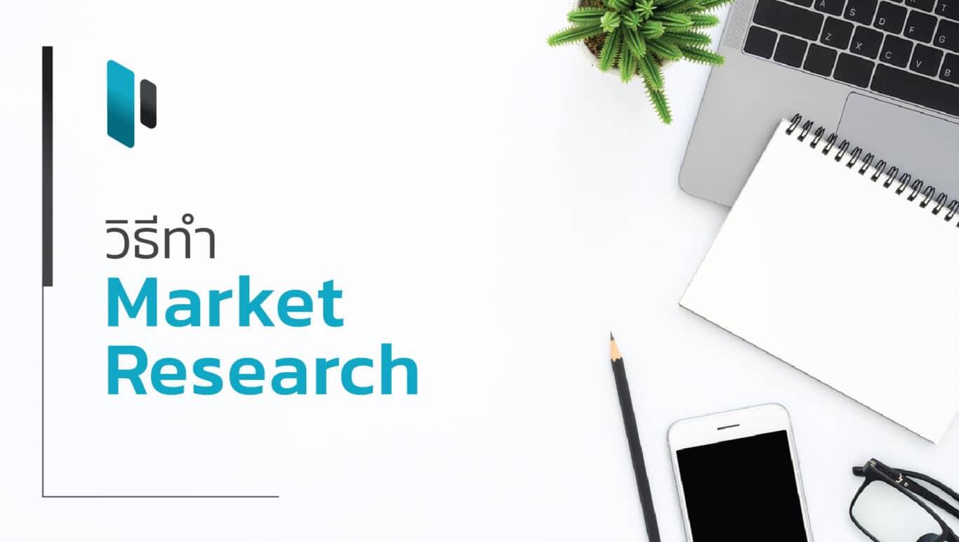 วิธีการทำ Market Research ในแบบต่างๆ (Market Research Methods)
