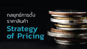 กลยุทธ์การตั้งราคาสินค้า (Strategy of Pricing)