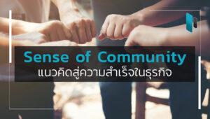Sense of Community แนวคิดในการสร้างความสำเร็จของธุรกิจ