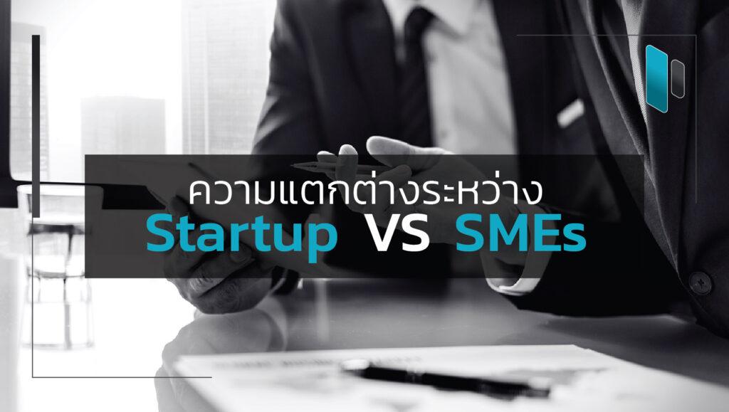 ความแตกต่างระหว่าง Startup กับ SMEs (Startup VS SMEs)
