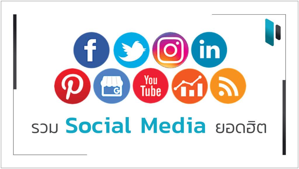 รวม Social Media ยอดฮิตสำหรับนักการตลาด (Top Hits Social Media for Marketer)
