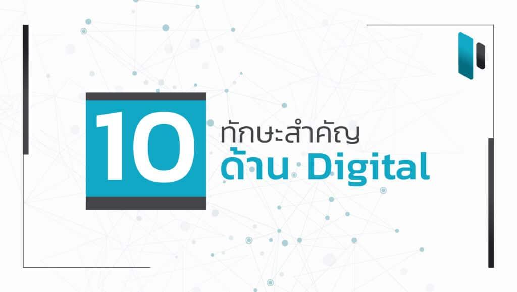 10 ทักษะด้าน Digital ที่ควรมีในการทำงาน (10 Digital Skill for Work)