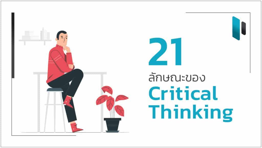 21 ลักษณะของ Critical Thinking ที่ควรมี (21 Characters of Critical Thinking You Should Have)