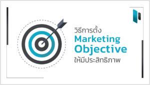 วิธีการตั้งวัตถุประสงค์ทางการตลาด ให้มีประสิทธิภาพ (Effective Marketing Objective)