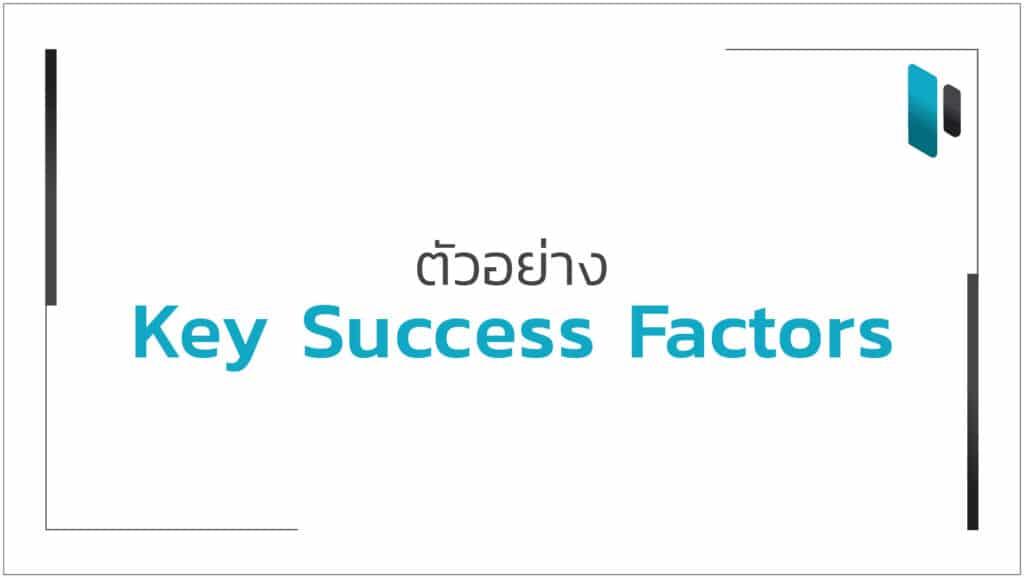 ตัวอย่าง Key Success Factors เพื่อสร้างความสำเร็จให้ธุรกิจ (Example of Key Success Factors)