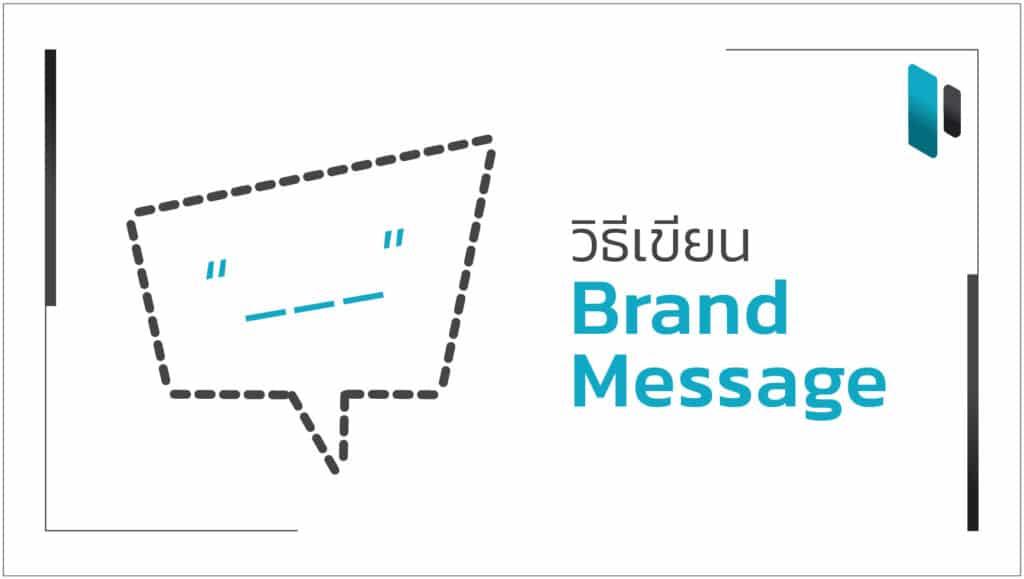 วิธีสร้างสารให้กับแบรนด์ (How to Create Brand Message)