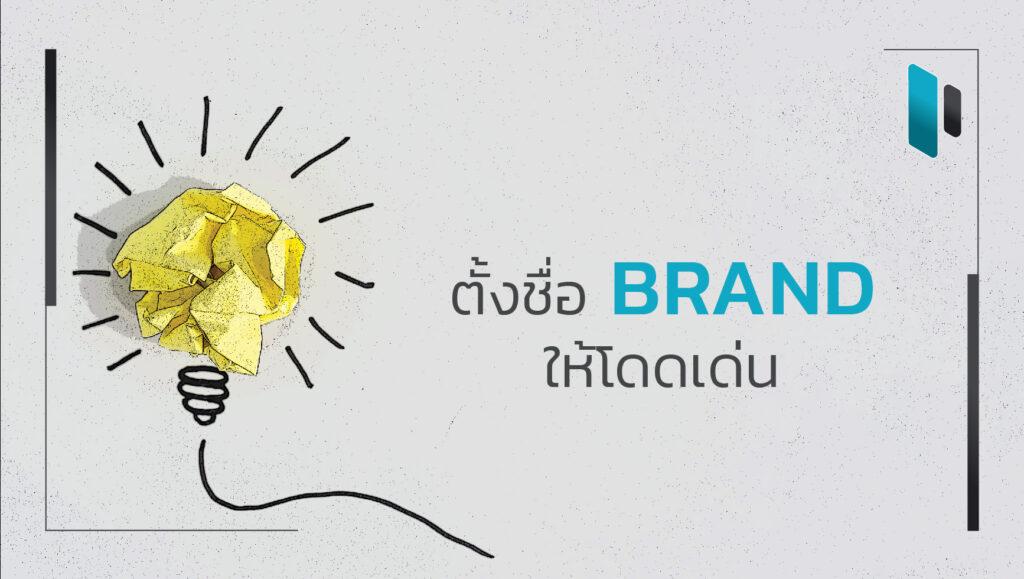 ตั้งชื่อแบรนด์อย่างไร ให้โดดเด่นในตลาด (How to Create A Good Brand Name in the Market)