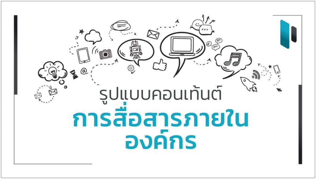 รูปแบบคอนเท้นต์สำหรับการสื่อสารภายในองค์กร (Types of Internal Communication Content)