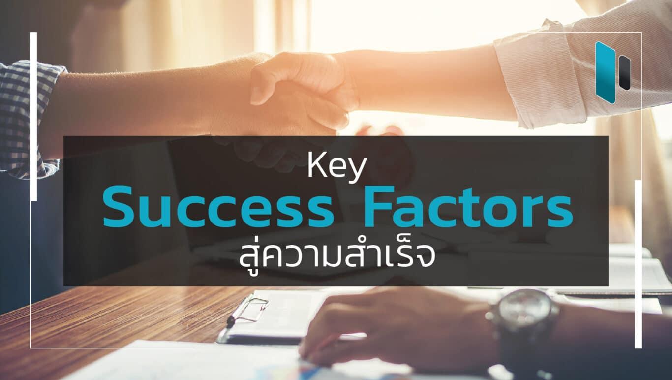 Key Success Factors สู่ความสำเร็จในการทำงาน (Key Success Factors to Achieve Your Business)