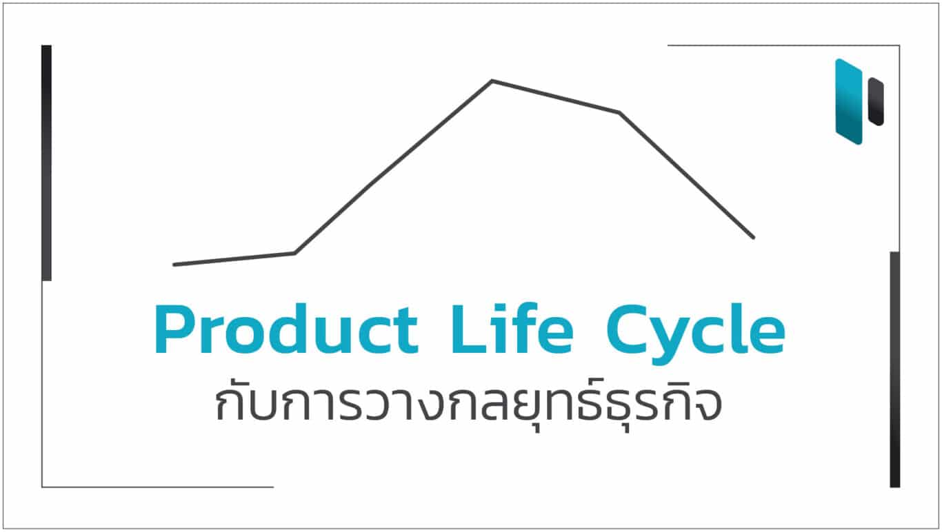 Product Life Cycle กับการวางกลยุทธ์ธุรกิจ (Product Life Cycle and Business Strategy)