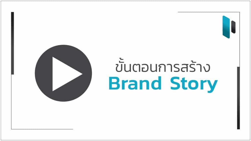 ขั้นตอนการสร้าง Brand Story ให้กับธุรกิจ (Steps to create brand story for your business)