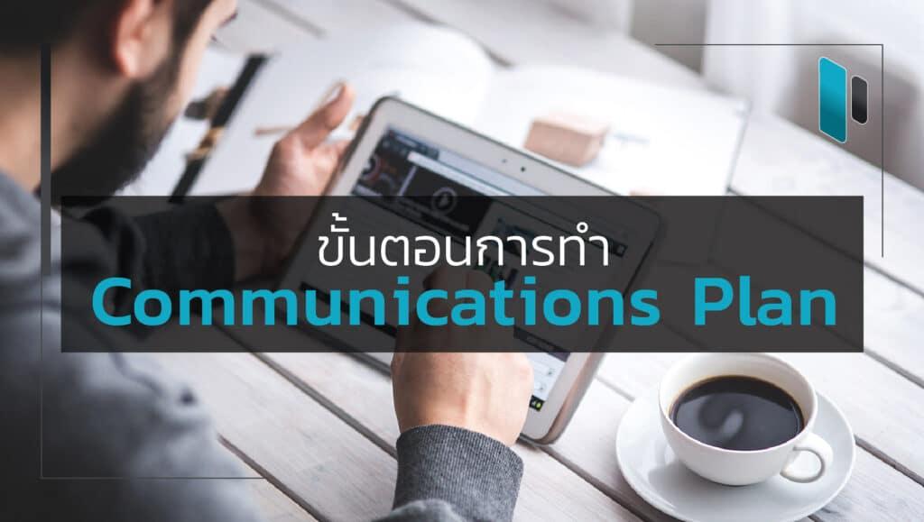 ขั้นตอนการทำ Communications Plan (Steps to do Communications Plan)