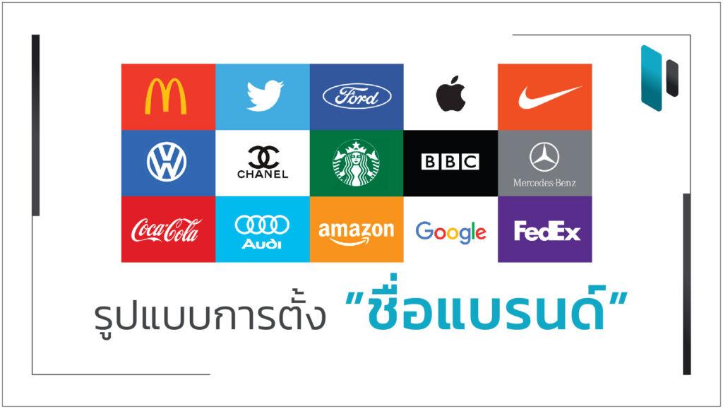 รูปแบบการตั้งชื่อแบรนด์ (Brand Name) มีอะไรบ้าง (Types of Brand Naming)