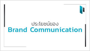 ประโยชน์ของ Brand Communication (Benefits of Brand Communication)