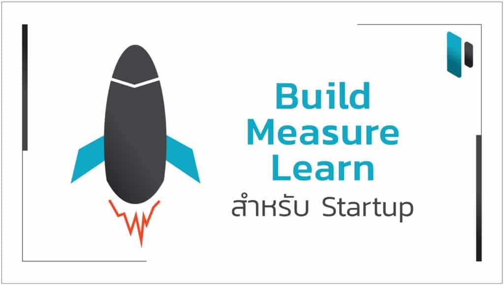 Build - Measure - Learn สูตรสำเร็จแบบ Startup