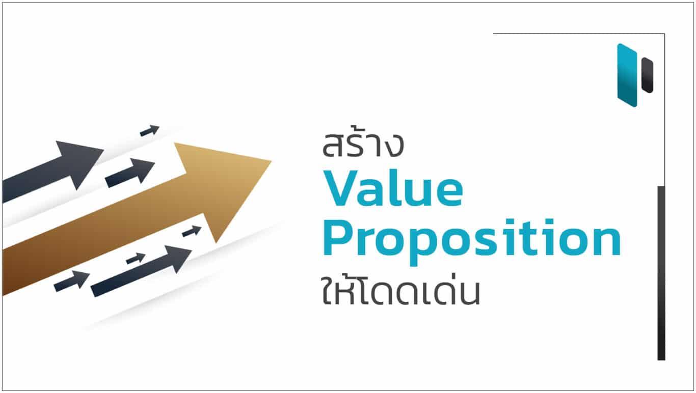 สร้าง Value Proposition ให้โดดเด่นไม่เหมือนใคร (How to Create Great Value Proposition)