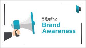 วิธีง่ายๆในการสร้าง Brand Awareness (Easy ways to create Brand Awareness)