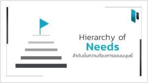 ลำดับขั้นความต้องการของมนุษย์ (Hierarchy of Needs)