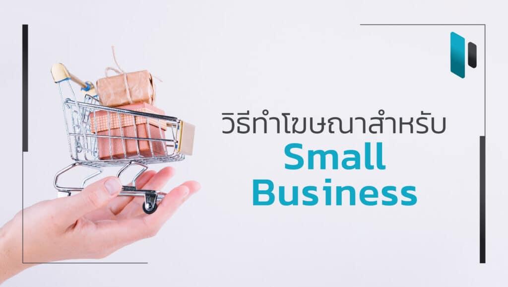 วิธีทำโฆษณาสำหรับธุรกิจขนาดเล็ก (How to Promote Small Business)