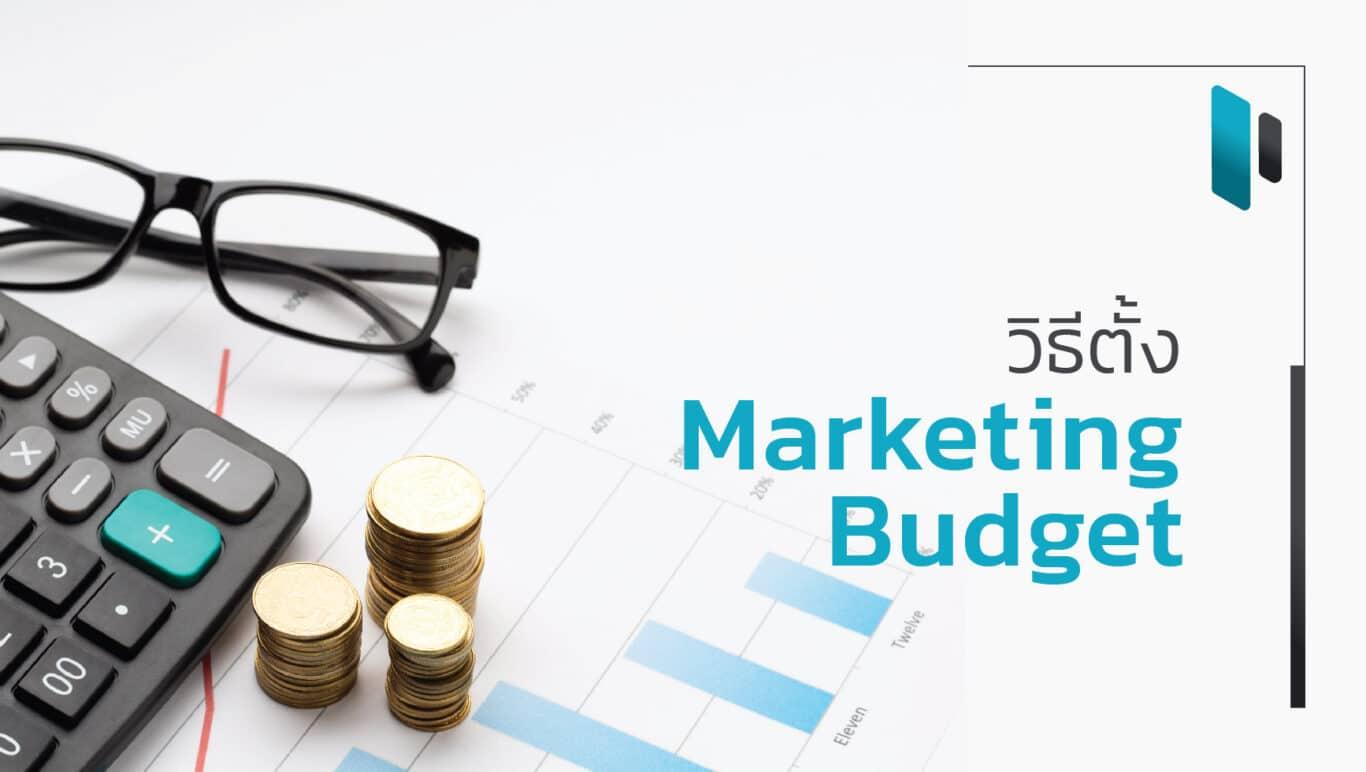 วิธีตั้งงบประมาณการตลาด (How to Set Marketing Budget)