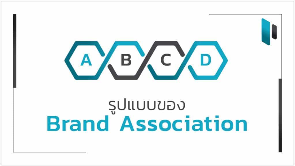 ความเชื่อมโยงกับแบรนด์มีกี่รูปแบบ (Types of Brand Association)