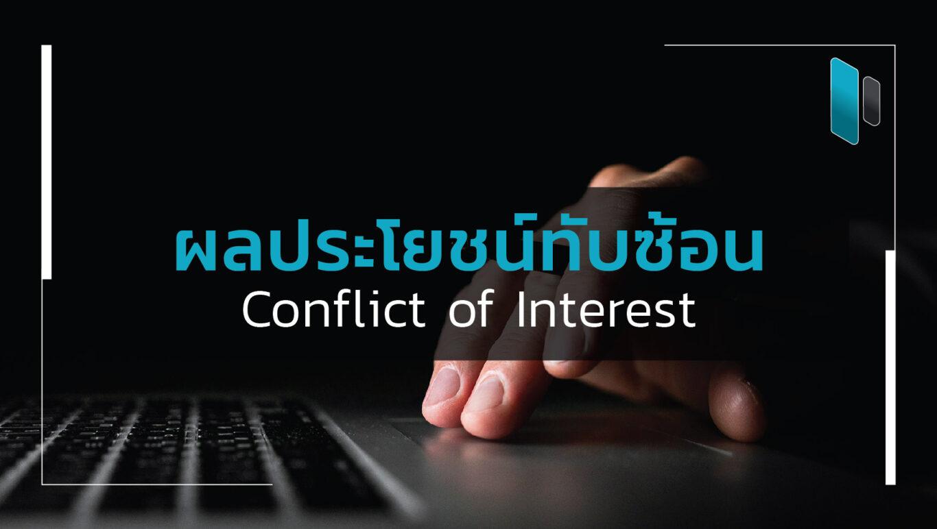 อะไรคือผลประโยชน์ทับซ้อน (What is Conflict of Interest)