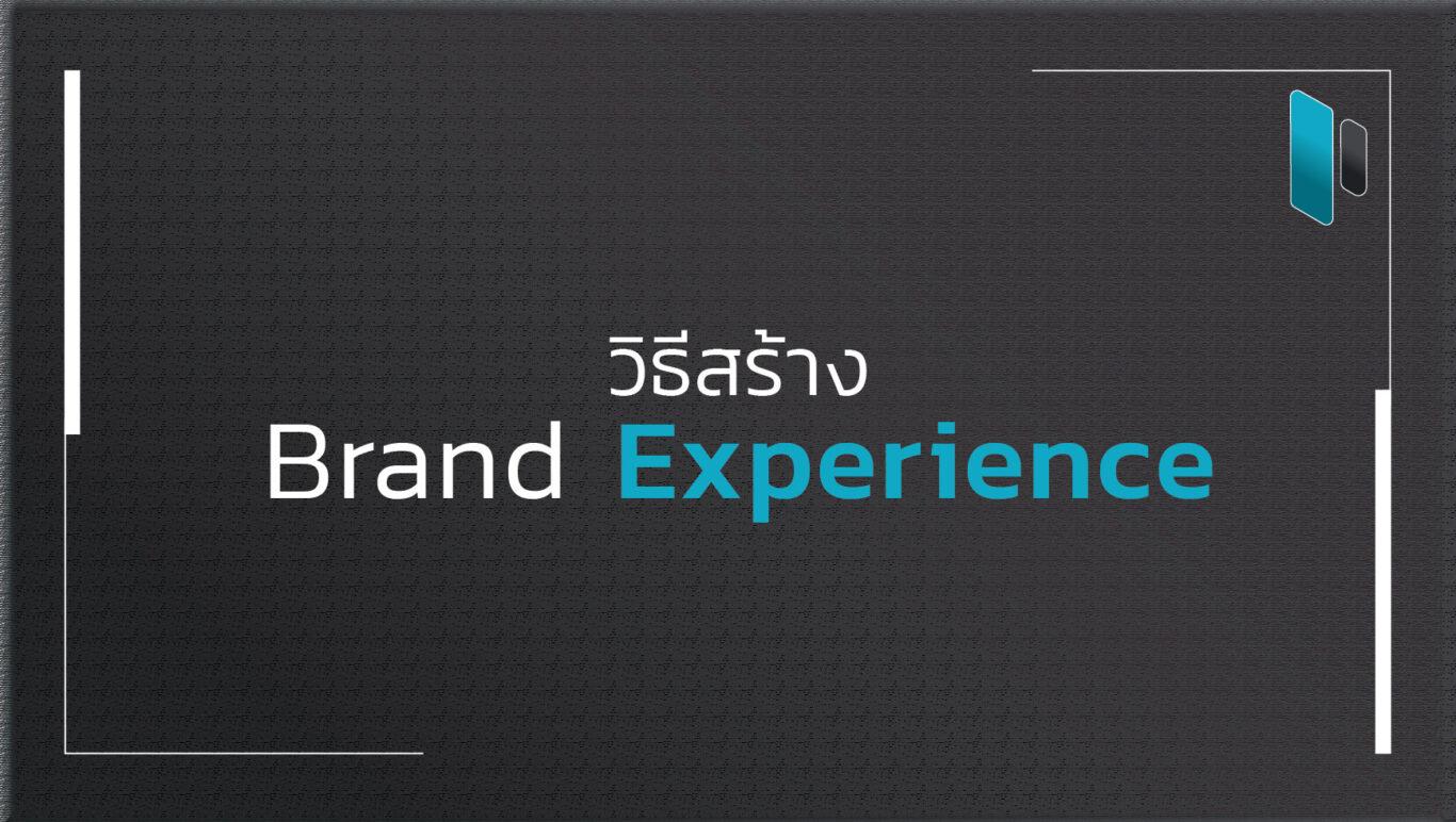วิธีสร้าง Brand Experience ให้ประทับใจ