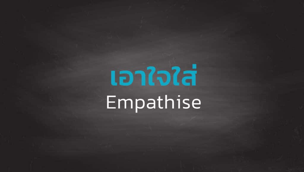 Design Thinking_Empathise