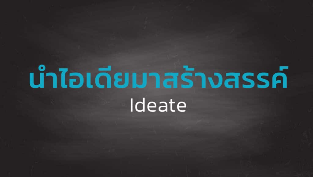 DesignThinking_Ideate