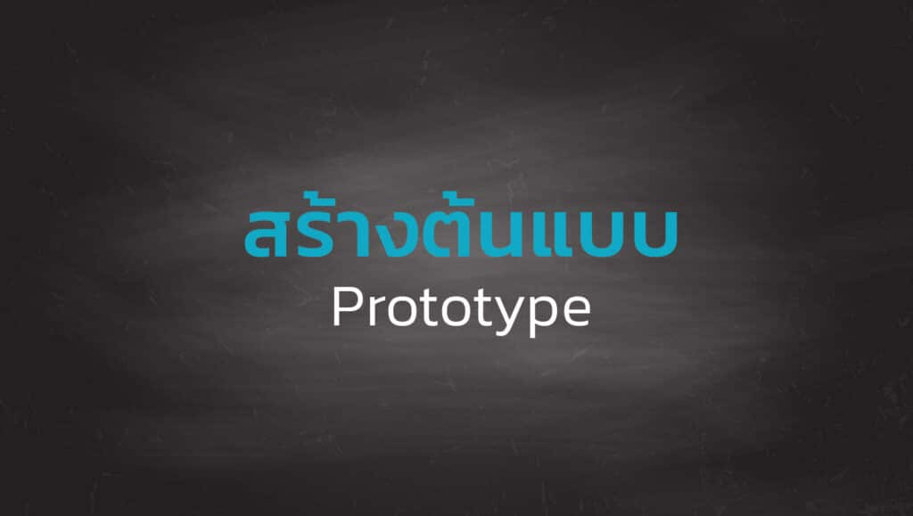 Design Thinking_Prototype