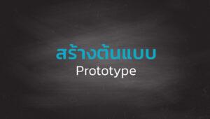 DesignThinking_Prototype