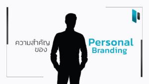 ทำไม Personal Branding ถึงสำคัญนัก (Why Personal Branding is so Important?)