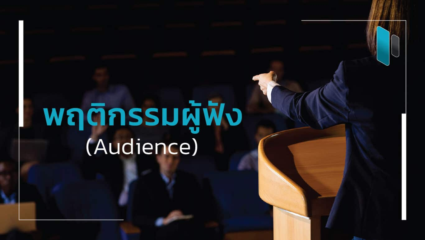 วิเคราะห์พฤติกรรมผู้ฟัง 10 ประเภท (10 Types of Audience Behavior)