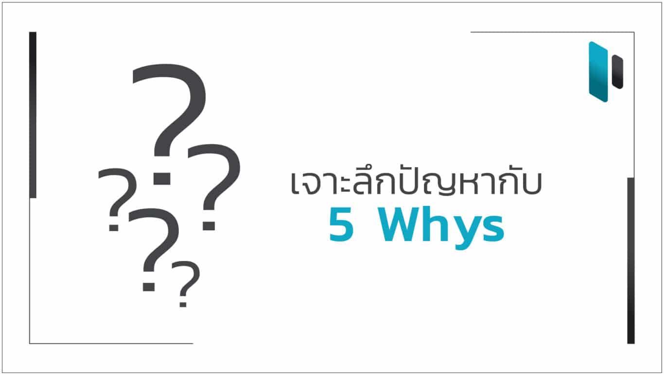 เข้าใจเหตุแห่งปัญหาอย่างลึกซึ้งกับ 5 Whys (5 Whys for Business)