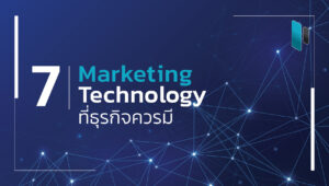 7 Marketing Tech ที่ควรมีในการทำธุรกิจ