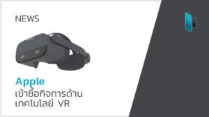 Apple ซื้อกิจการสตาร์ทอัพ VR เพื่อนำมาใช้ในการประชุมเสมือนจริง