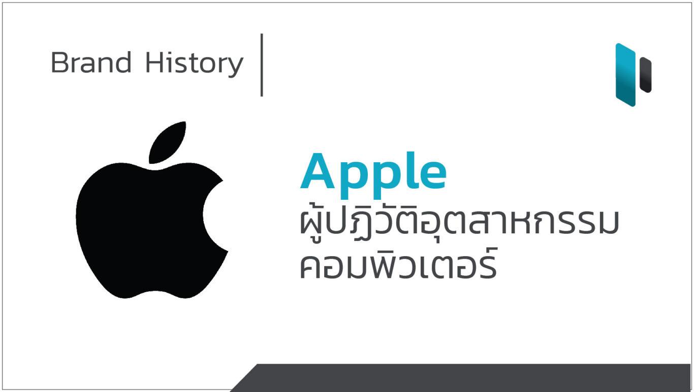 Brand History – Apple ผู้ปฏิวัติอุตสาหกรรมคอมพิวเตอร์