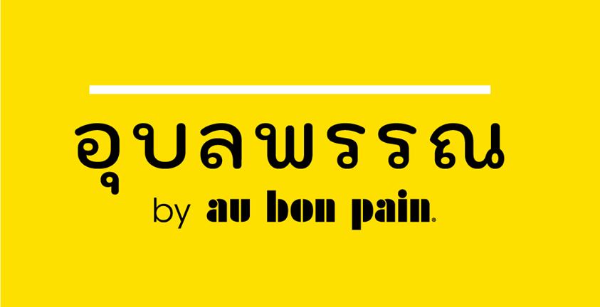 Au Bon Pain รีแบรนด์
