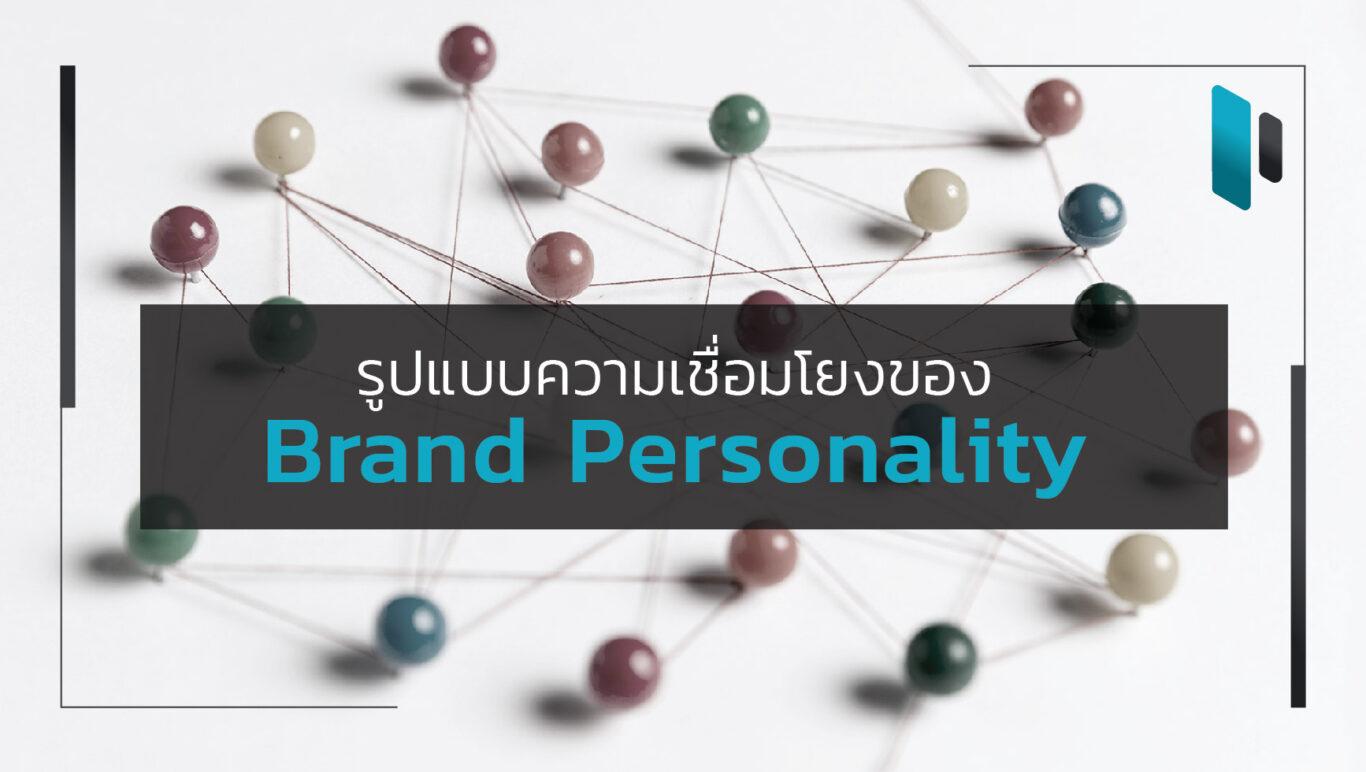 รู้จักความเชื่อมโยงบุคลิกภาพของแบรนด์ (Brand Personality)