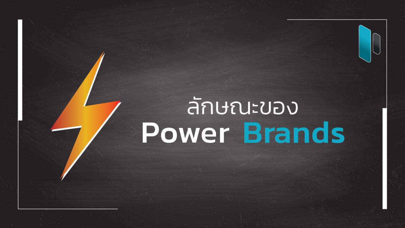 ลักษณะของแบรนด์ที่ทรงพลัง (Power Brands)