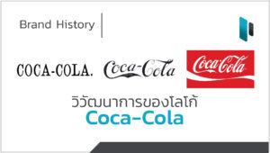 วิวัฒนาการของโลโก้ Coca-Cola (Coca-Cola Logo Evolution_