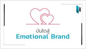 บันไดสู่การสร้าง Emotional Brand ขั้นสุด (Emotional Brand Ladder)