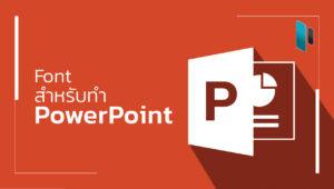 หน้าปกบทความ รวม Font ยอดนิยมสำหรับทำ PowerPoint