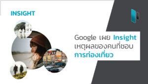 เจาะ Insight เหตุผลของคนชอบเที่ยว (Google Insight Reason to Travel)